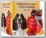 Лакомство для собак Деревенские Лакомства Мини колбаски из мяса утки и ягненка