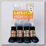 Носки для прогулки БАРБОСки с латексным покрытием Размер XXS