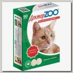 Витамины для кошек Доктор ZOO Здоровье и красота 90 табл.