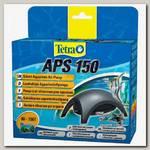 Компрессор для аквариумов 80-150 л Tetra AРS 150