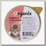 Лакомство для котят Organix Мясное суфле с говядиной