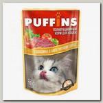 Консервы для кошек Puffins, говядина кусочки мяса в соусе (пауч)