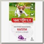 Капли для собак Чистотел Максимум от блох и клещей, 4 дозы