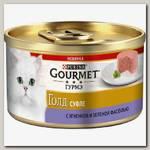 Консервы для кошек Gourmet Gold суфле с ягненком и зеленой фасолью