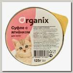 Лакомство для котят Organix Мясное суфле с ягненком 125 гр