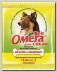 ОМЕГА NEO Лакомство мультивитаминное Биотин для собак 15таб.