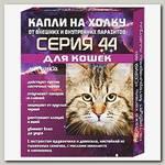 Капли на холку для кошек Серия 44 от внутренних и внешних паразитов профилактические 2*0,75мл