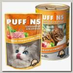 Консервы для кошек Puffins, кусочки мяса в соусе со вкусом мясного ассорти