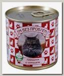 Консервы для кошек ЕМ БЕЗ ПРОБЛЕМ Говядина с сердцем