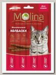 Лакомство для кошек Molina Жевательные колбаски говядина и печень