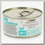 Консервы для кошек Purina Pro Plan Veterinary Diets EN Gastroenteric при патологии ЖКТ (банка)
