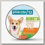 Ошейник для собак средних пород Neoterica Protecto от блох и клещей 2 шт