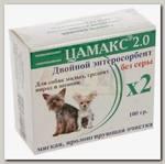 Двойной энтеросорбент для щенков и мелких, средних собак Цамакс 2.0. без серы 100 гр