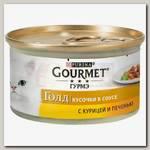 Консервы для кошек Gourmet Gold, курица и печень, кусочки в соусе