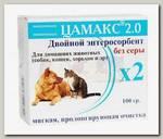 Кормовая добавка для животных ЦАМАКС Двойной энтеросорбент без серы, профилактика для улучшения самочувствия и внешнего вида 100 гр