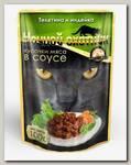 Консервы для кошек Ночной охотник кусочки в соусе с телятиной и индейкой (пауч)