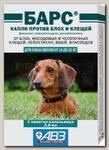Капли для собак от 10 до 20 кг Барс против блох и клещей (1 пипетка по 2.8 мл)