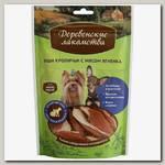 Лакомство для собак мини-пород Деревенские Лакомства Уши кроличьи с мясом ягненка