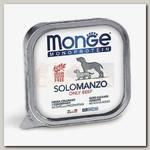 Консервы для собак Monge Dog Monoprotein Solo паштет из говядины