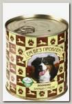 Консервы для собак Ем без проблем, со вкусом барашка с рисом