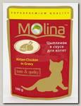 Консервы для котят Molina цыпленок в соусе (пауч)
