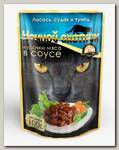 Консервы для кошек Ночной охотник кусочки в соусе с лососем, судаком, тунцом (пауч)