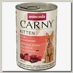 Консервы для котят Animonda Carny Kitten, со вкусом говядины и сердцем индейки