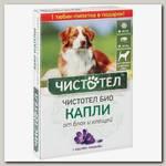 Капли для средних и крупных собак Чистотел Био с маслом лаванды 2,5 мл