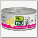 Консервы для кошек VitaPro, со вкусом курицы