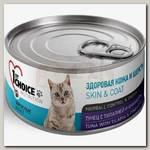 Консервы для кошек 1st Choice Тунец с тилапией и ананасом