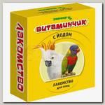 Лакомство для птиц Зоомир Витаминчик для щитовидной железы с йодом