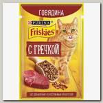 Консервы для взрослых кошек Friskies, с говядиной и гречкой в подливе, пауч