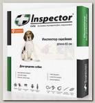 Ошейник для средних собак Inspector от внешних и внутренних паразитов, 65 см