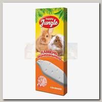 Добавка для грызунов Happy Jungle минеральный камень, соляной