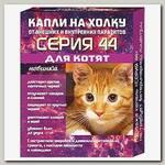 Капли на холку для котят Серия 44 от внутренних и внешних паразитов профилактические 2*0,5мл