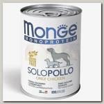 Консервы для собак Monge Dog Monoprotein Solo паштет из курицы