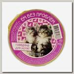 Консервы для котят Ем Без Проблем Говядина, ламистер