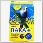 Корм для попугаев Вака Плюс (полиэтил. пакет)