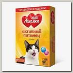 Витамины для кошек Multi Лакомки Активный питомец 70 таб.