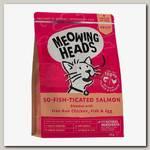 Корм для взрослых кошек Meowing Heads So-fish-ticated Salmon Фиш-гурман с лососем, курицей и рисом
