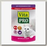 Консервы для стерилизованных кошек VitaPro, со вкусом говядины и домашней птицей(пауч)