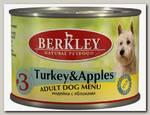 Консервы для собак Berkley №3 индейка с яблоками