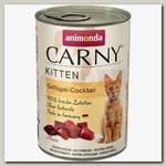 Консервы для котят Animonda Carny Kitten коктейль из мяса курицы