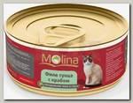 Консервы для кошек Molina, со вкусом филе тунца с крабом в соусе