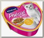 Консервы для кошек Vitakraft Poesie Кусочки в соусе, курица с овощами