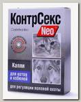 Капли для котов и кобелей Астрафарм КонтрСекс Neo М 1фл. уп