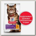 Сухой корм Hill's Science Plan Sensitive Stomach & Skin для кошек с чувствительным пищеварением и кожей, с курицей