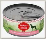 Консервы для собак Родные Корма, Мясное угощение с сердцем