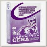 Лакомство для кастрированных котов и стерилизованных кошек Ceva Севавит 60таб.