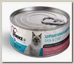 Консервы для кошек 1st Choice Тунец с креветками и ананасом